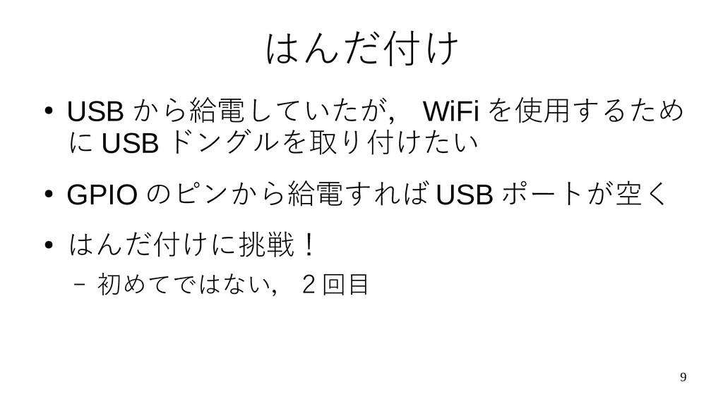 9 はんだ付け ● USB から給電していたが, WiFi を使用するため に USB ドング...