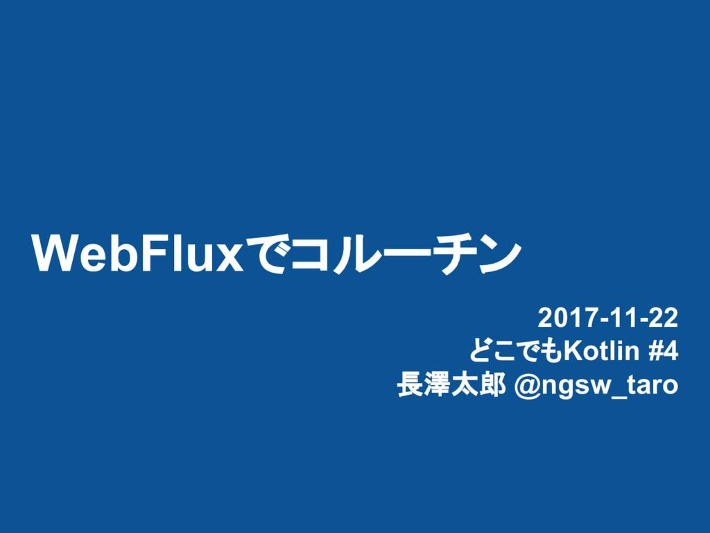 WebFluxでコルーチン 2017-11-22 どこでもKotlin #4 長澤太郎 @ng...