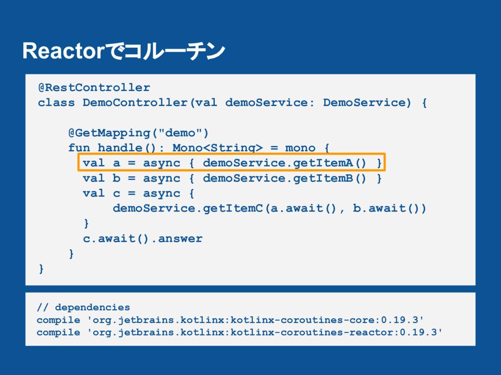 Reactorでコルーチン @RestController class DemoControl...