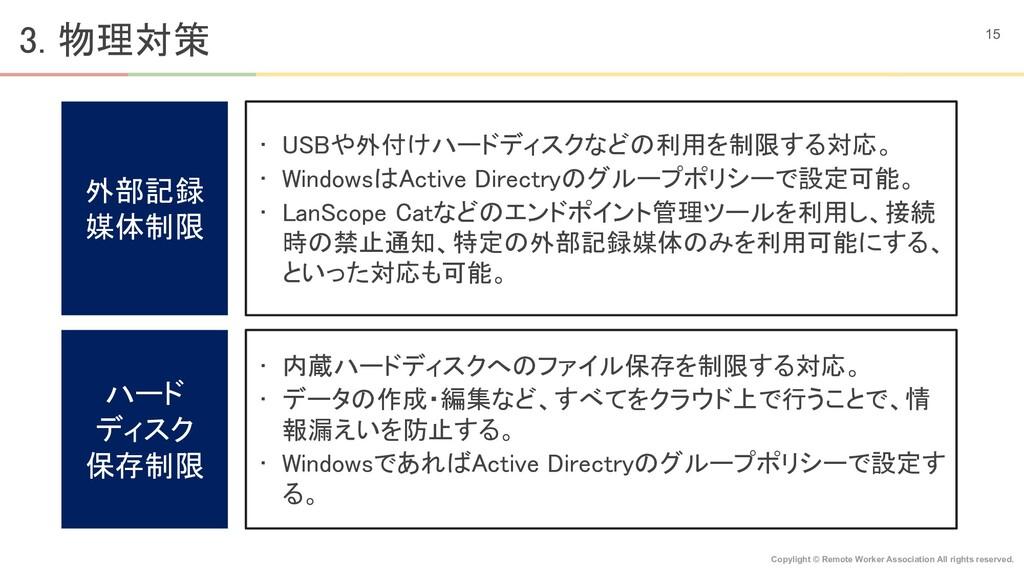 15 3. 物理対策 外部記録 媒体制限 • USBや外付けハードディスクなどの利用を制...