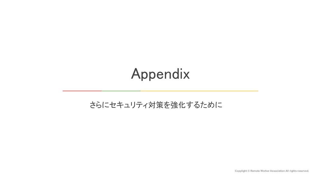 Appendix Copylight © Remote Worker Association...