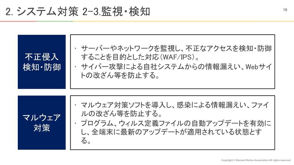 18 2. システム対策 2-3.監視・検知 マルウェア 対策 • マルウェア対策ソフト...