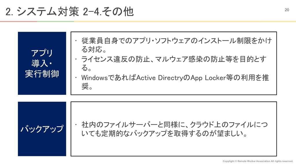 20 2. システム対策 2-4.その他 バックアップ • 社内のファイルサーバーと同様に...