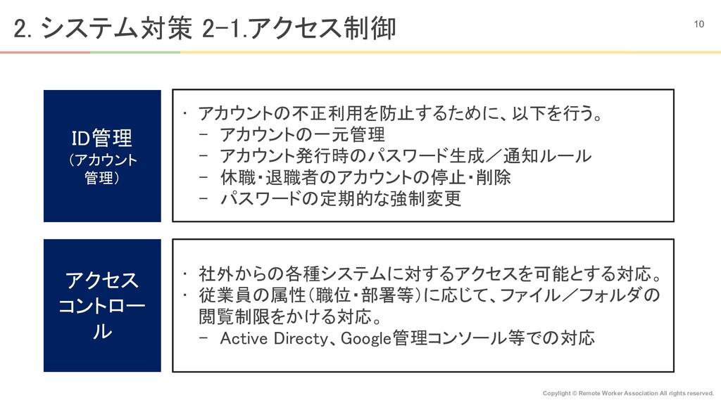 10 2. システム対策 2-1.アクセス制御 ID管理 (アカウント 管理) • ア...