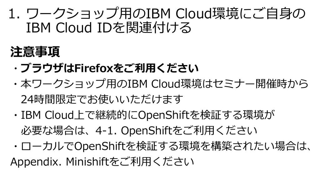 1. ワークショップ⽤のIBM Cloud環境にご⾃⾝の IBM Cloud IDを関連付ける...