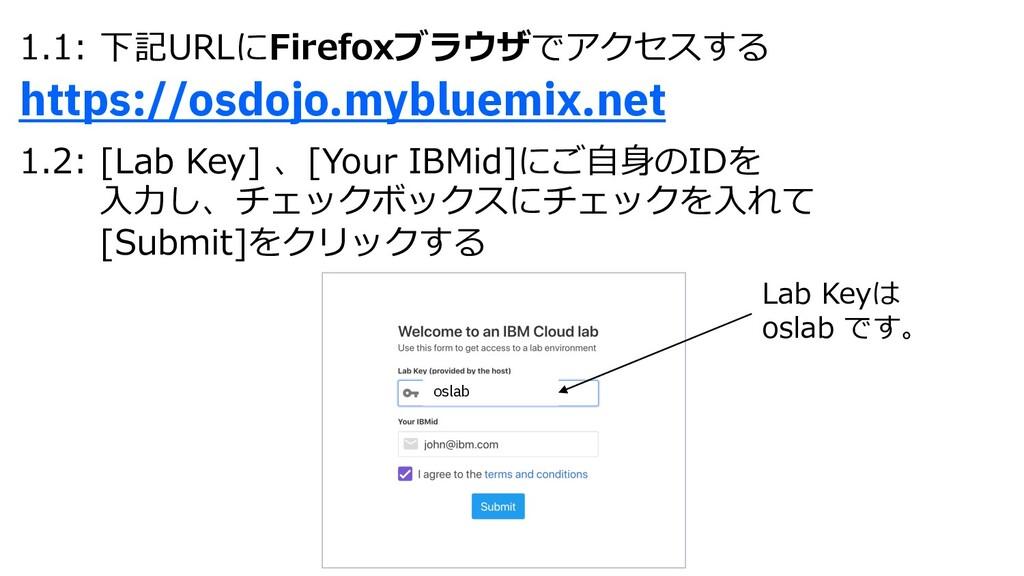1.1: 下記URLにFirefoxブラウザでアクセスする https://osdojo.my...