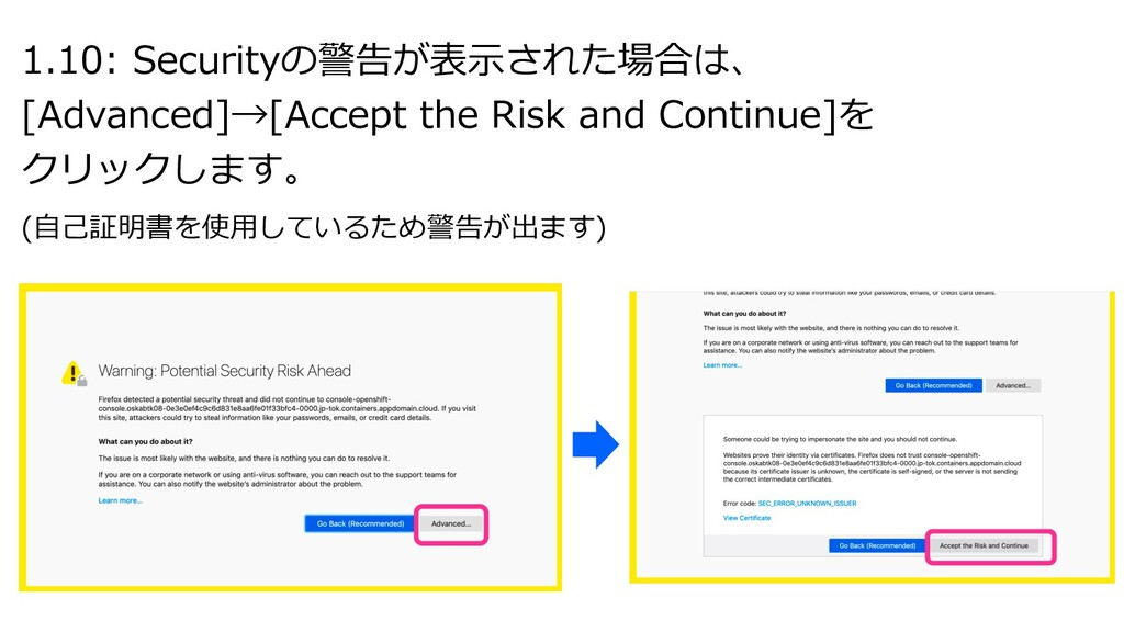 1.10: Securityの警告が表⽰された場合は、 [Advanced]→[Accept ...
