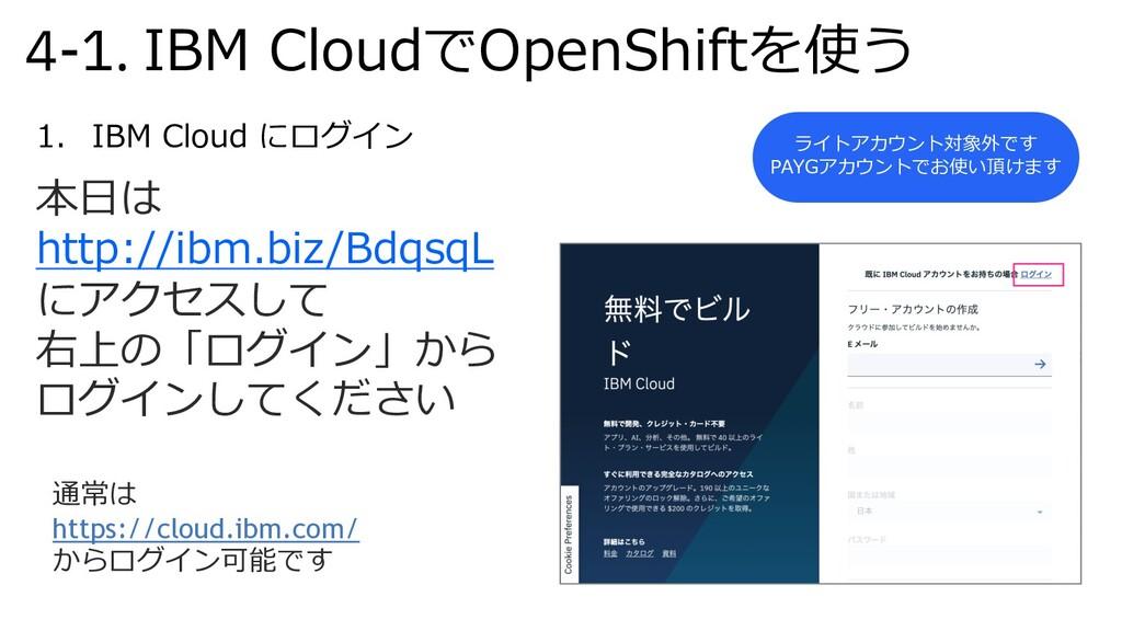 4-1. IBM CloudでOpenShiftを使う 1. IBM Cloud にログイン ...
