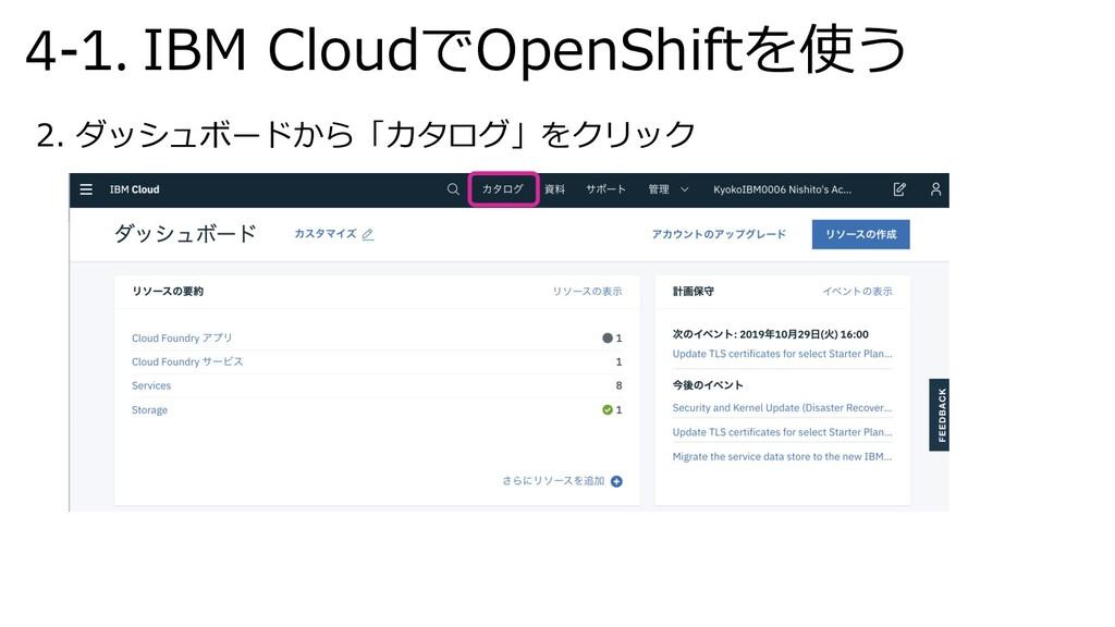 4-1. IBM CloudでOpenShiftを使う 2. ダッシュボードから「カタログ」を...