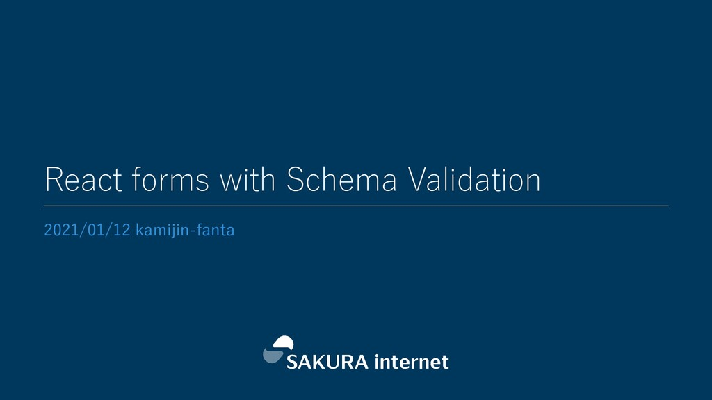 React forms with Schema Validation 2021/01/12 k...