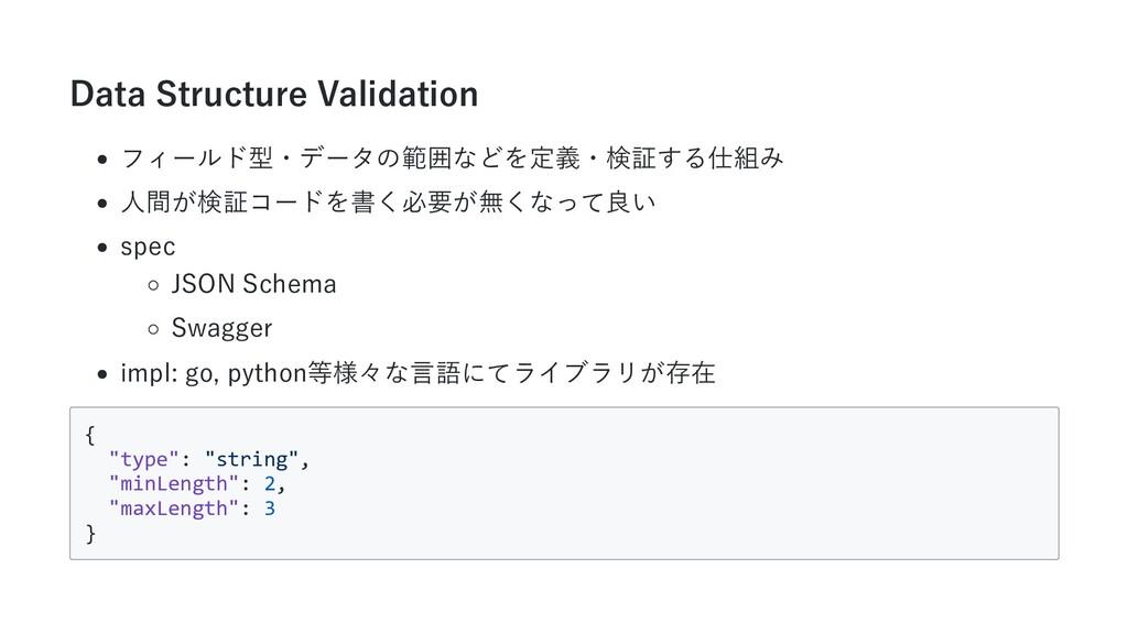 Data Structure Validation フィールド型・データの範囲などを定義・検証...