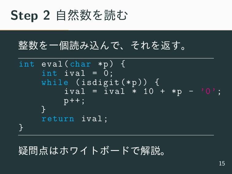 Step 2 ࣗવΛಡΉ ΛҰݸಡΈࠐΜͰɺͦΕΛฦ͢ɻ int eval(char *...