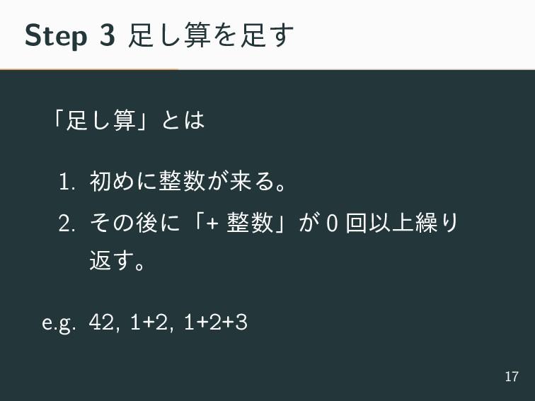 Step 3 ͠Λ͢ ʮ͠ʯͱ 1. ॳΊʹ͕དྷΔɻ 2. ͦͷޙʹʮ+ ...