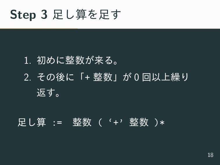 Step 3 ͠Λ͢ 1. ॳΊʹ͕དྷΔɻ 2. ͦͷޙʹʮ+ ʯ͕ 0 ճҎ্...