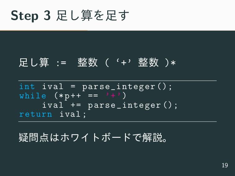 Step 3 ͠Λ͢ ͠ :=  ( '+'  )* int ival = ...