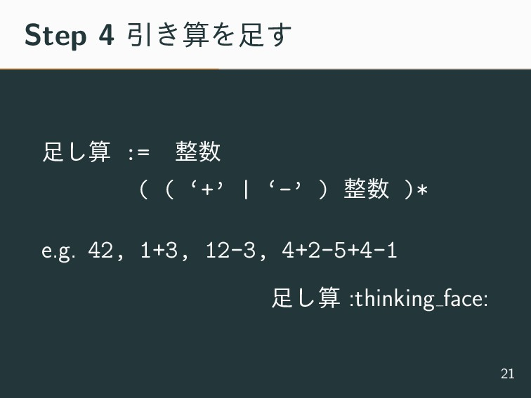 Step 4 Ҿ͖Λ͢ ͠ :=  ( ( '+' | '-' )  )* e...