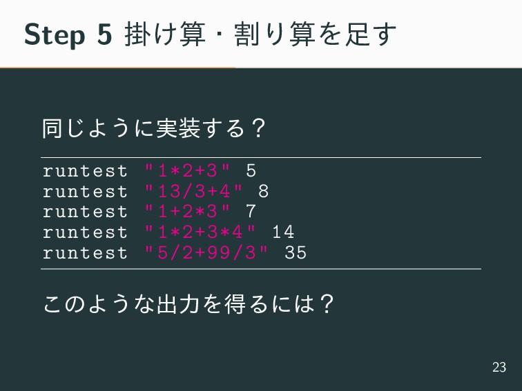 """Step 5 ֻ͚ɾׂΓΛ͢ ಉ͡Α͏ʹ࣮͢Δʁ runtest """"1*2+3"""" 5 ..."""