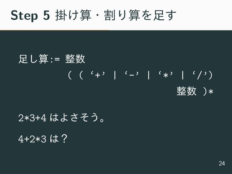 Step 5 ֻ͚ɾׂΓΛ͢ ͠:=  ( ( '+' | '-' | '*' ...