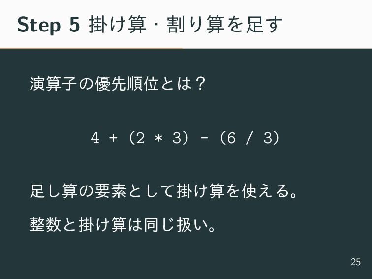 Step 5 ֻ͚ɾׂΓΛ͢ ԋࢠͷ༏ઌॱҐͱʁ 4 + (2 * 3) - (6 ...