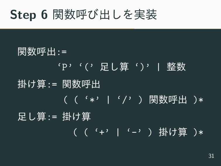 Step 6 ؔݺͼग़͠Λ࣮ ؔݺग़:= 'P' '(' ͠ ')' |  ֻ͚...