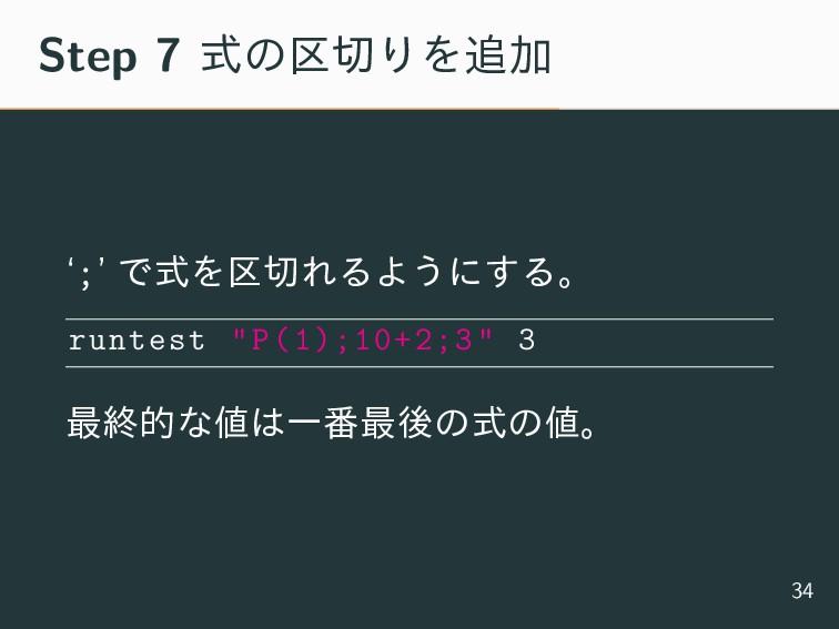 "Step 7 ࣜͷ۠ΓΛՃ ';' ͰࣜΛ۠ΕΔΑ͏ʹ͢Δɻ runtest ""P(1)..."