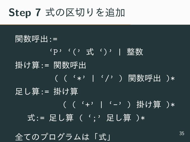Step 7 ࣜͷ۠ΓΛՃ ؔݺग़:= 'P' '(' ࣜ ')' |  ֻ͚:=...