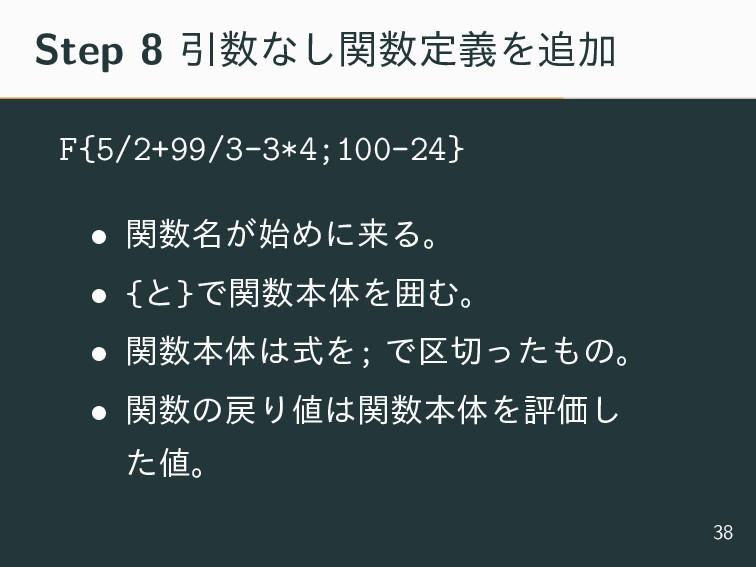 Step 8 Ҿͳؔ͠ఆٛΛՃ F{5/2+99/3-3*4;100-24} • ໊ؔ...