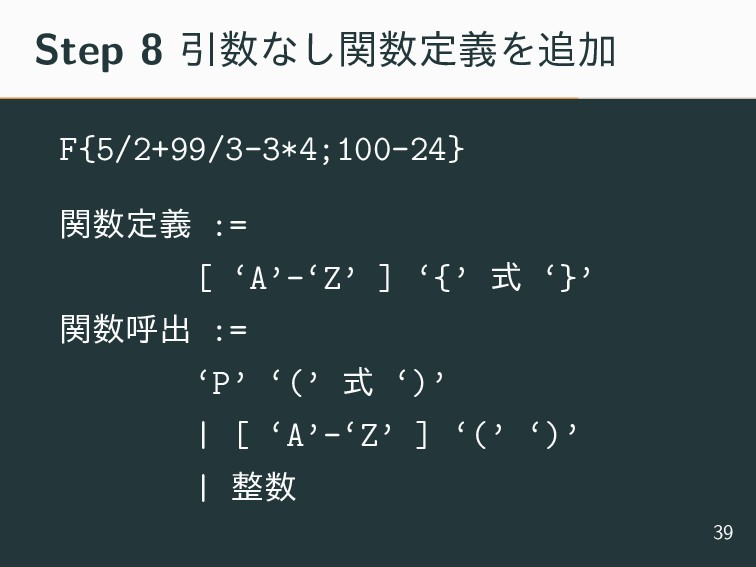 Step 8 Ҿͳؔ͠ఆٛΛՃ F{5/2+99/3-3*4;100-24} ؔఆٛ ...