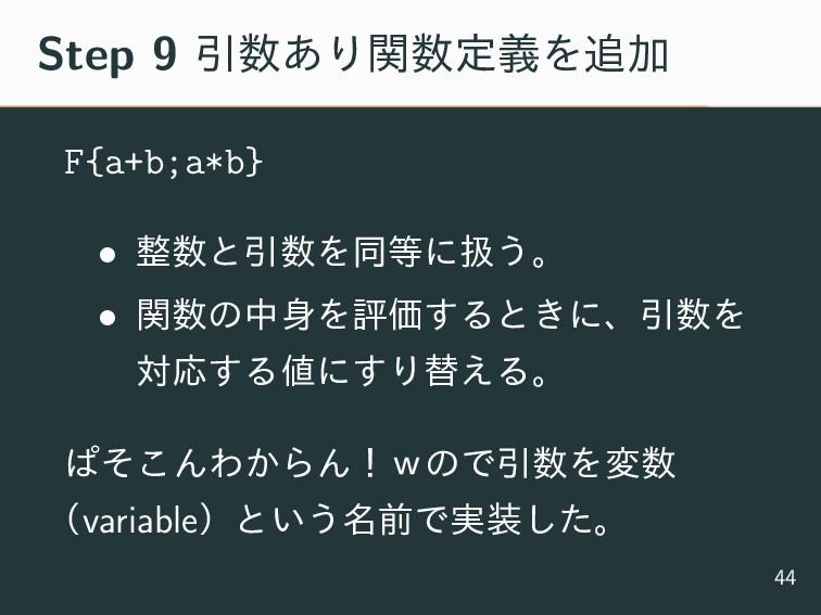 Step 9 Ҿ͋ΓؔఆٛΛՃ F{a+b;a*b} • ͱҾΛಉʹѻ͏ɻ • ...