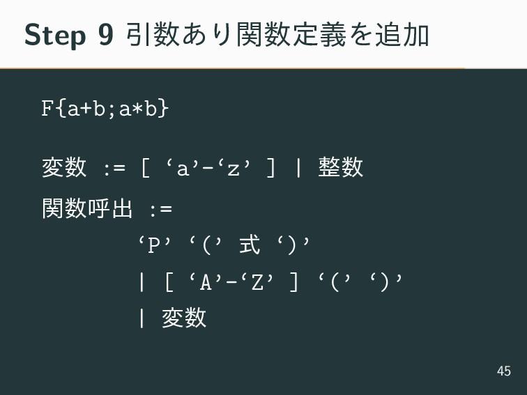 Step 9 Ҿ͋ΓؔఆٛΛՃ F{a+b;a*b} ม := [ 'a'-'z' ]...