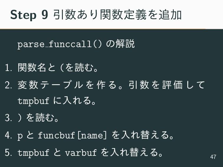 Step 9 Ҿ͋ΓؔఆٛΛՃ parse funccall() ͷղઆ 1. ໊ؔͱ...