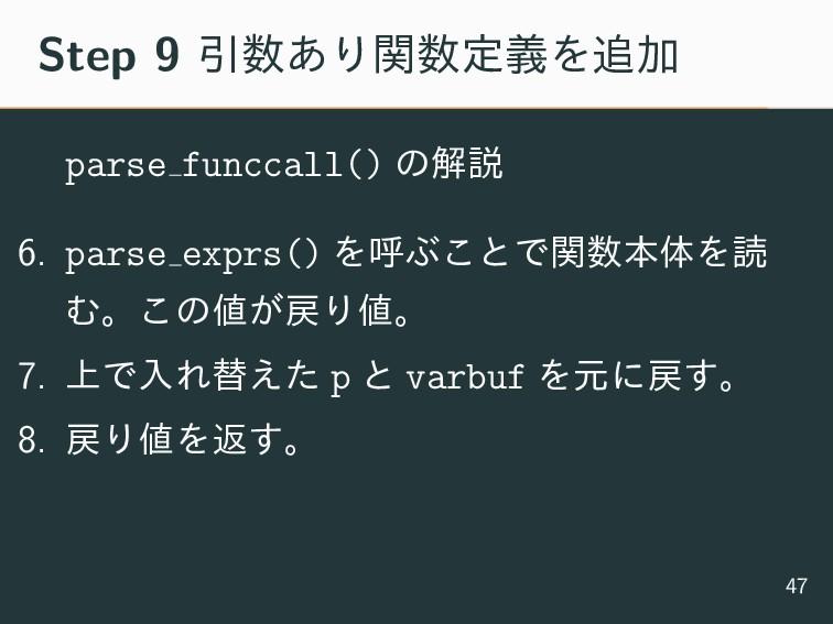 Step 9 Ҿ͋ΓؔఆٛΛՃ parse funccall() ͷղઆ 6. pars...