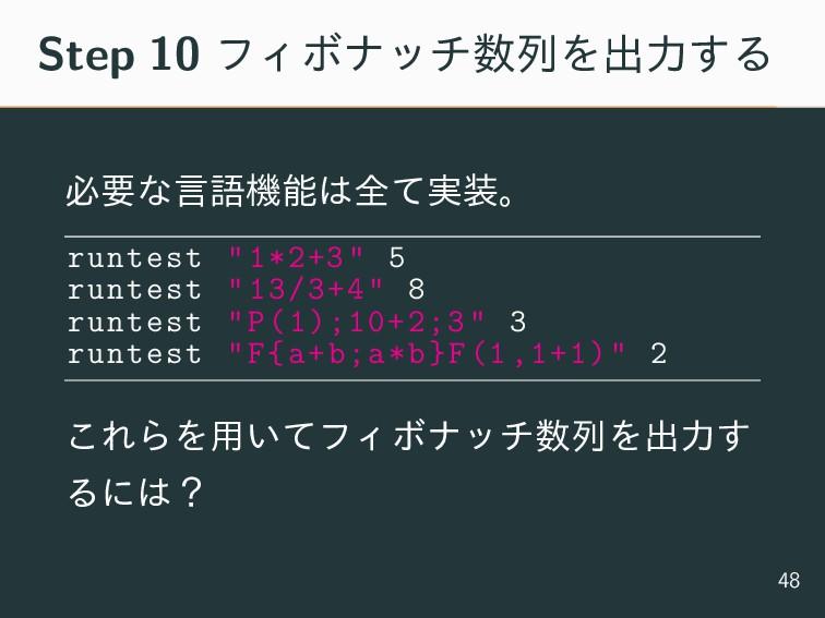 """Step 10 ϑΟϘφονྻΛग़ྗ͢Δ ඞཁͳݴޠػશ࣮ͯɻ runtest """"1*..."""
