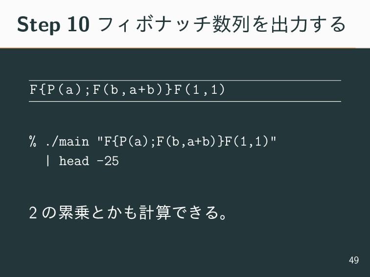 Step 10 ϑΟϘφονྻΛग़ྗ͢Δ F{P(a);F(b,a+b)}F(1,1) % ...