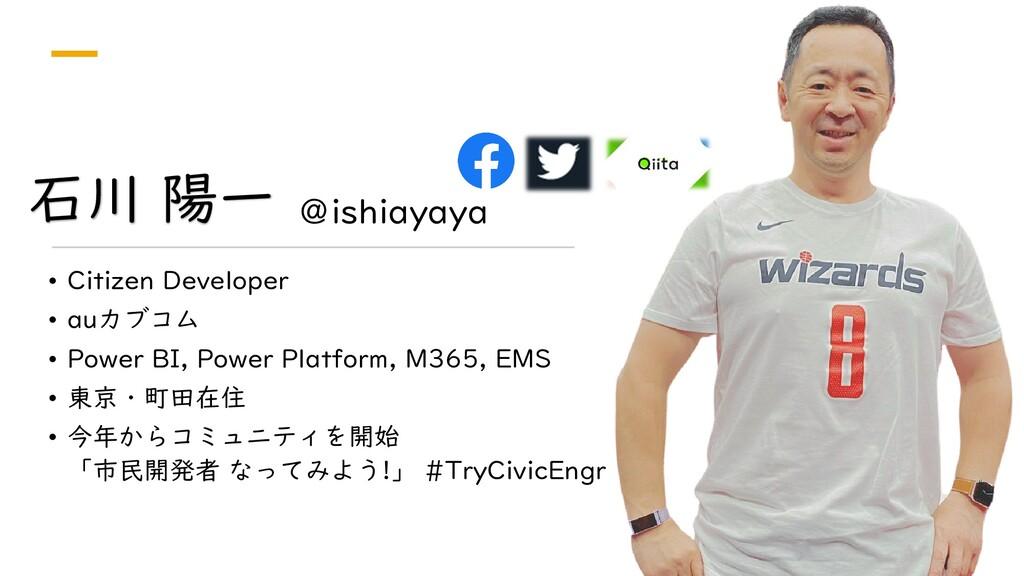 • Citizen Developer • auカブコム • Power BI, Power ...