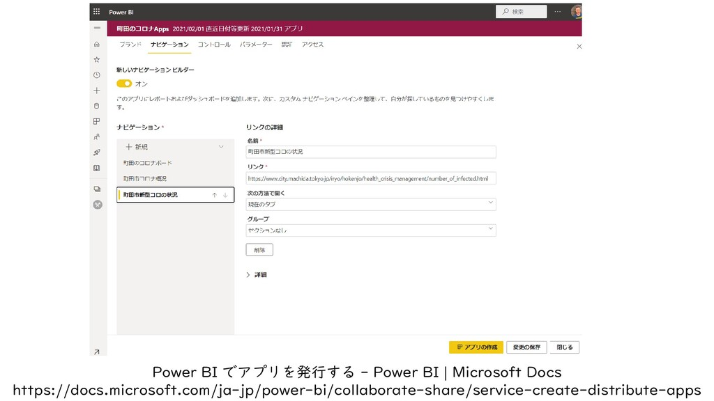 Power BI でアプリを発行する - Power BI | Microsoft Docs ...