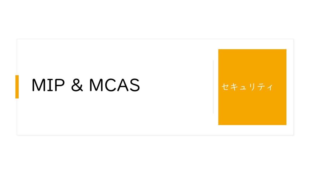 セキュリティ MIP & MCAS