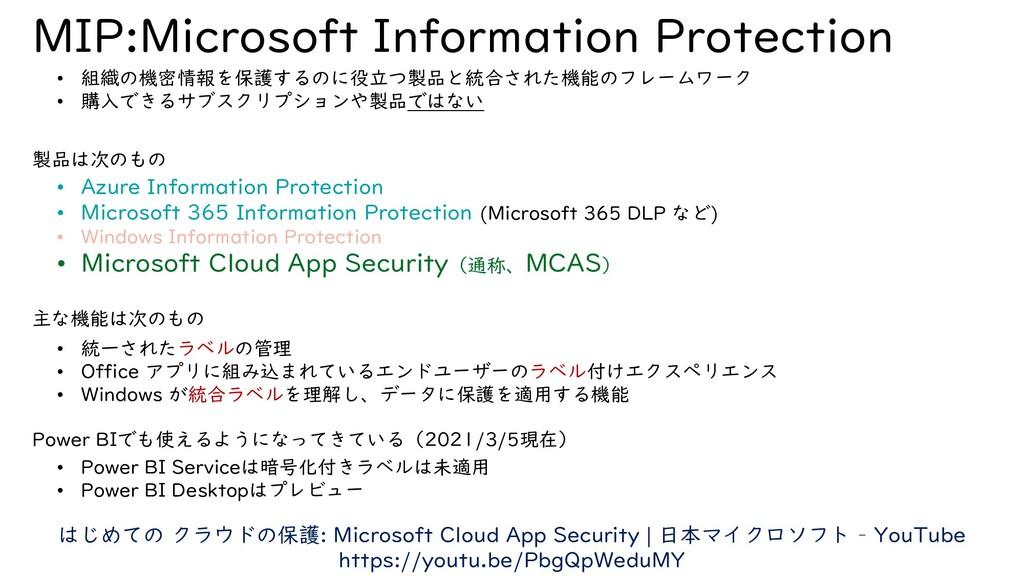 MIP:Microsoft Information Protection • 組織の機密情報を...