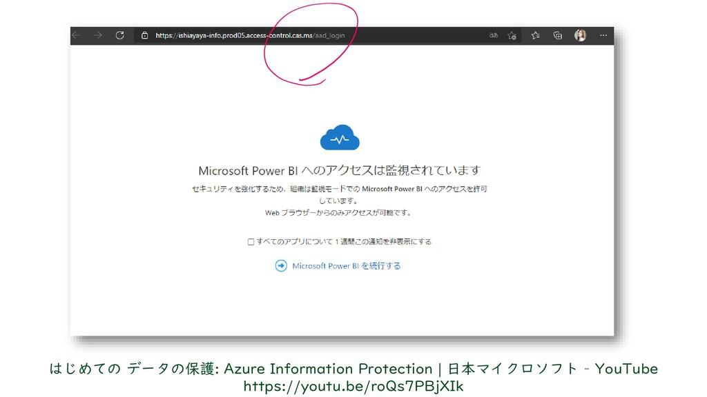 はじめての データの保護: Azure Information Protection | 日本...