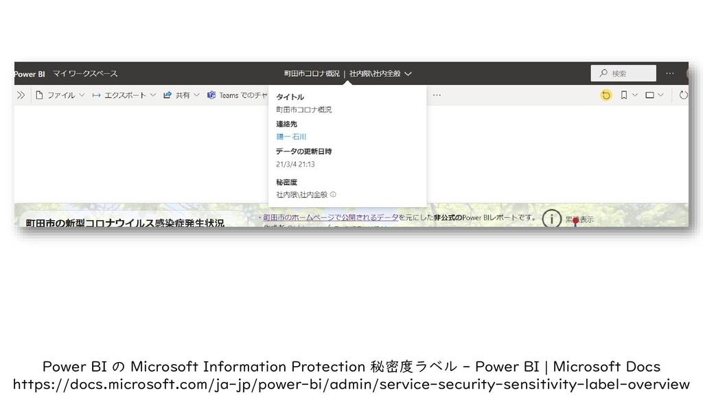 Power BI の Microsoft Information Protection 秘密度...
