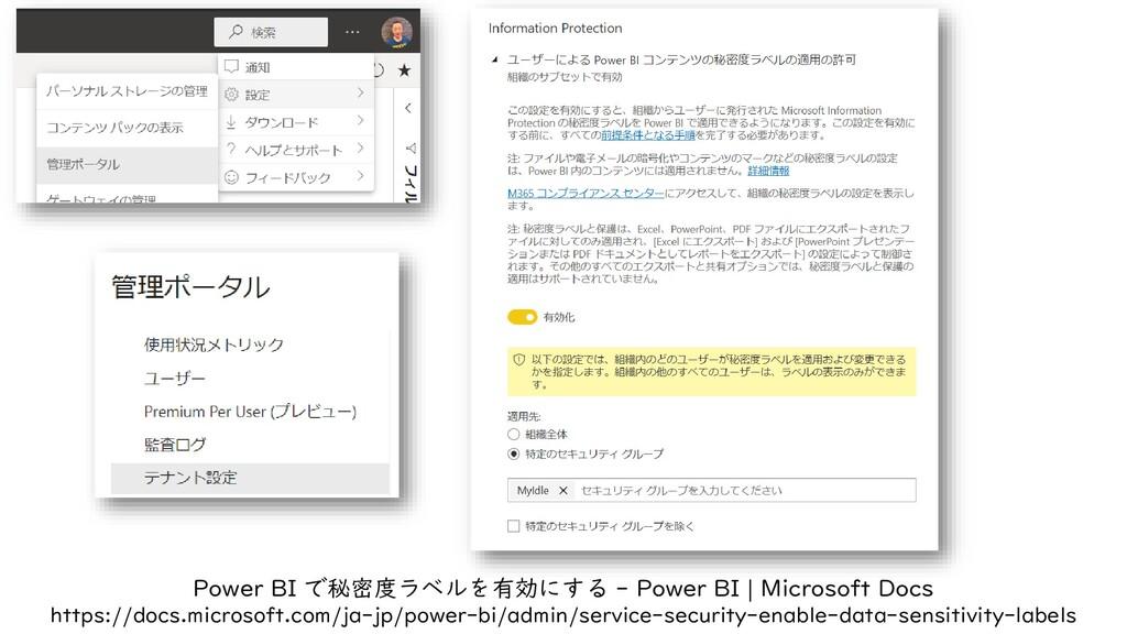 Power BI で秘密度ラベルを有効にする - Power BI | Microsoft D...