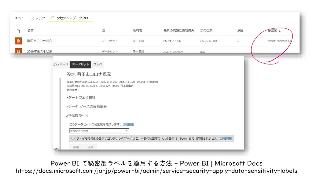 Power BI で秘密度ラベルを適用する方法 - Power BI | Microsoft ...