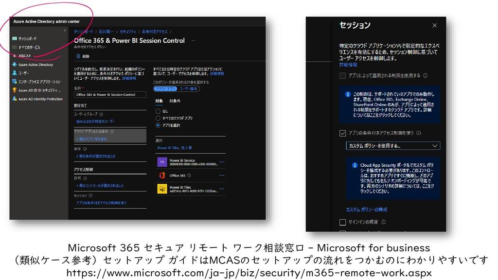 Microsoft 365 セキュア リモート ワーク相談窓口 - Microsoft for...