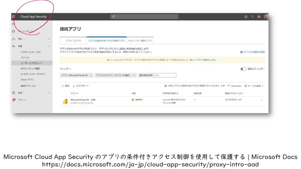 Microsoft Cloud App Security のアプリの条件付きアクセス制御を使用...