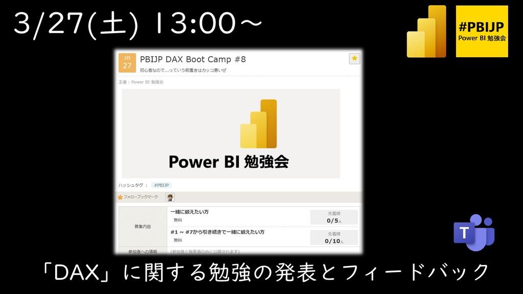 3/27(土) 13:00~ 「DAX」に関する勉強の発表とフィードバック