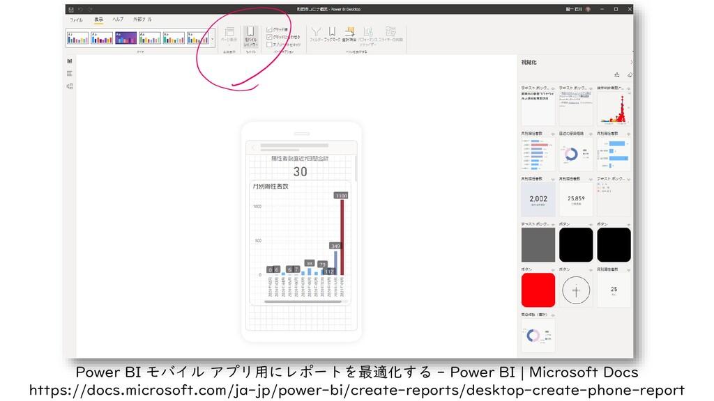 Power BI モバイル アプリ用にレポートを最適化する - Power BI | Micr...