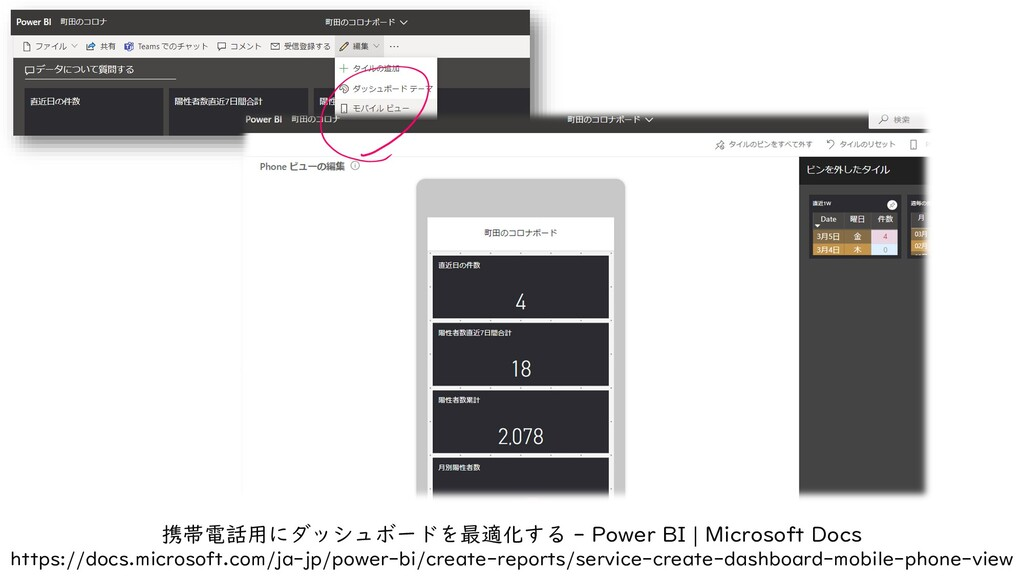 携帯電話用にダッシュボードを最適化する - Power BI | Microsoft Docs...