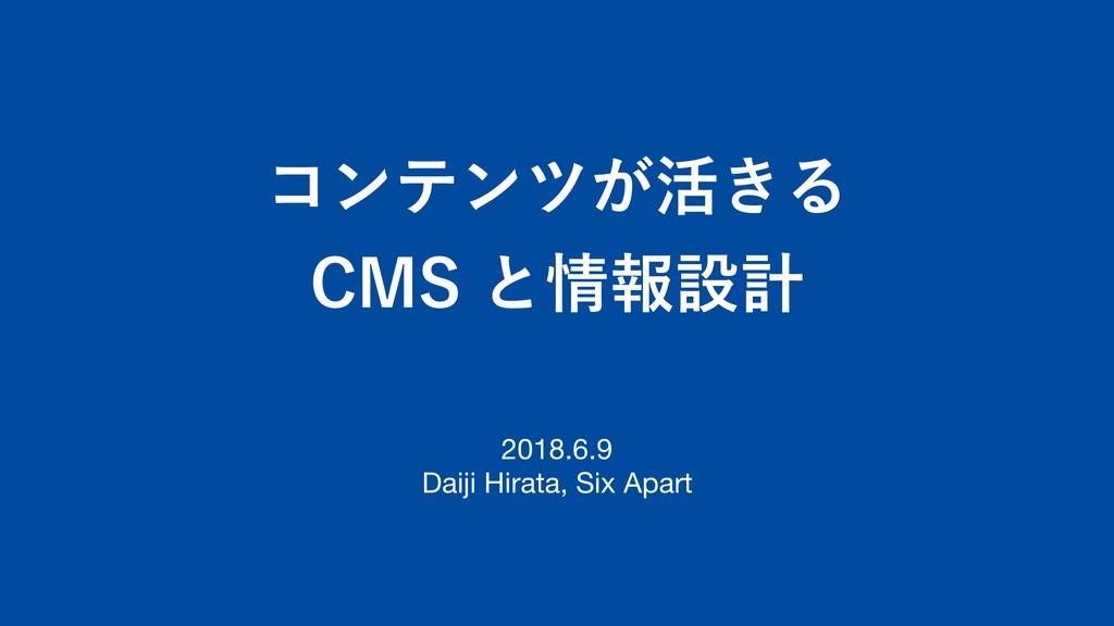 ίϯςϯπ͕׆͖Δ $.4ͱใઃܭ 2018.6.9  Daiji Hirata, S...