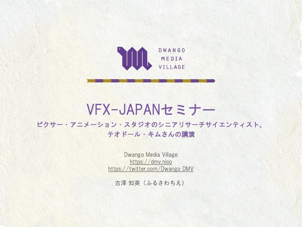 VFX-JAPANセミナー ピクサー・アニメーション・スタジオのシニアリサーチサイエンティスト...