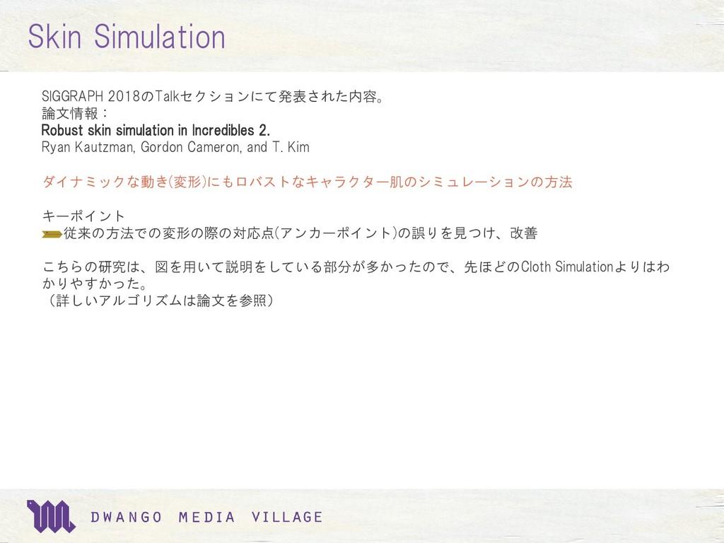 7 Skin Simulation SIGGRAPH 2018のTalkセクションにて発表され...